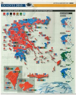 Les élections législatives du 25 janvier 2015  (Couleur rouge: Syriza en tête. Couleur bleue: Nouvelle Démocratie en tête) Colonne de droite : 4 élections législatives antérieures, en vert le parti socialiste PASOK