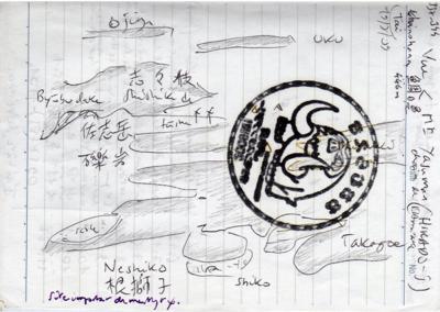 Fig.1 : Panorama du littoral de l'île de Hirado-jiùa (archipel des Gotô, Japon) depuis le mont Tainohana vers le sud-ouest et la mer de Chine orientale (croquis de l'auteur: une erreur graphique a estompé la mer sur la partie inférieure de l'image, et une presqu'île et les îles dans la partie supérieure)
