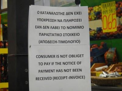 Avertissement dans un supermarché